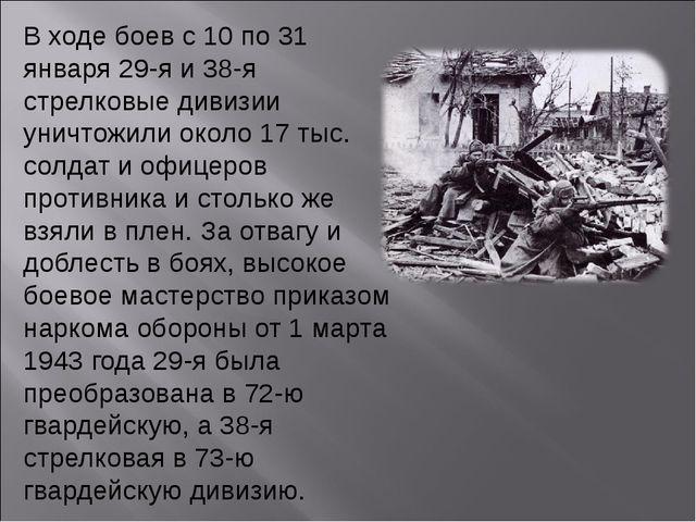 В ходе боев с 10 по 31 января 29-я и 38-я стрелковые дивизии уничтожили около...
