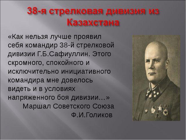«Как нельзя лучше проявил себя командир 38-й стрелковой дивизии Г.Б.Сафиуллин...