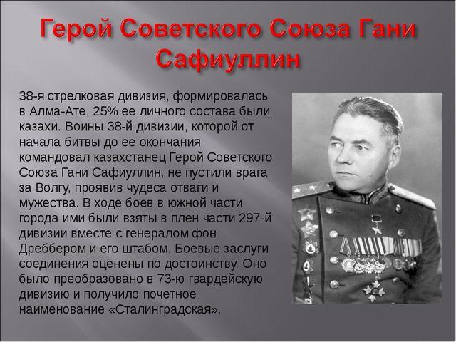 38-я стрелковая дивизия, формировалась в Алма-Ате, 25% ее личного состава был...