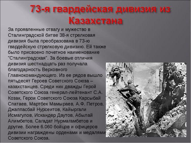 За проявленные отвагу и мужество в Сталинградской битве 38-я стрелковая дивиз...