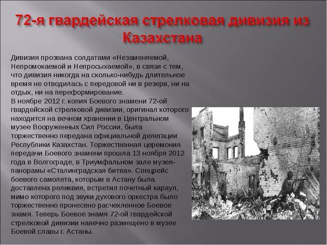 Дивизия прозвана солдатами «Незаменяемой, Непромокаемой и Непросыхаемой», в с...