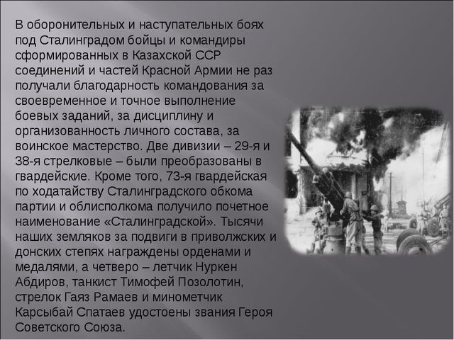 В оборонительных и наступательных боях под Сталинградом бойцы и командиры сфо...