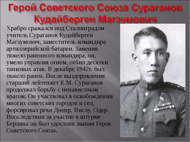 Храбро сражался под Сталинградом учитель Сураганов Кудайберген Магзумович, за...