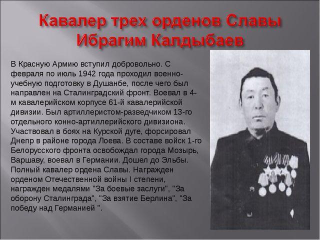 В Красную Армию вступил добровольно. С февраля по июль 1942 года проходил во...