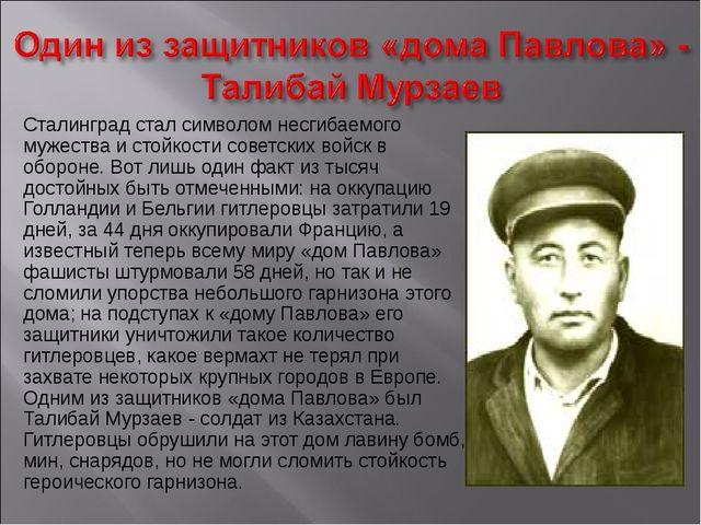 Сталинград стал символом несгибаемого мужества и стойкости советских войск в...