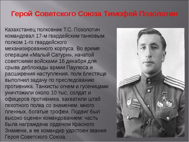 Герой Советского Союза Тимофей Позолотин Казахстанец полковник Т.С. Позолотин...