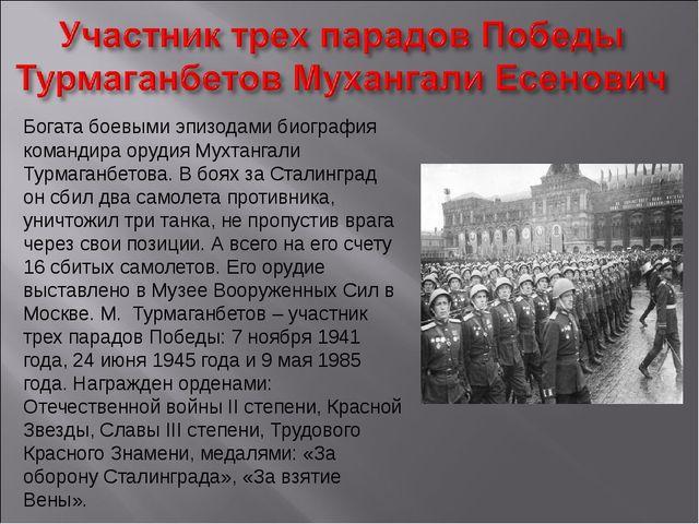 Богата боевыми эпизодами биография командира орудия Мухтангали Турмаганбетов...
