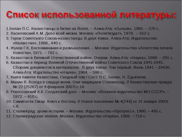 1.Белан П.С. Казахстанцы в битве на Волге. – Алма-Ата: «Гылым», 1990. – 270...