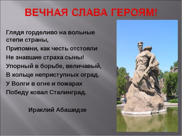 Глядя горделиво на вольные степи страны, Припомни, как честь отстояли Не знав...