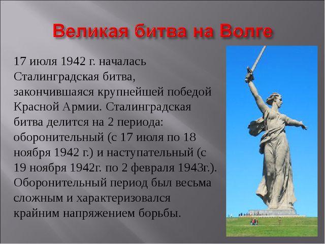 17 июля 1942 г. началась Сталинградская битва, закончившаяся крупнейшей побед...