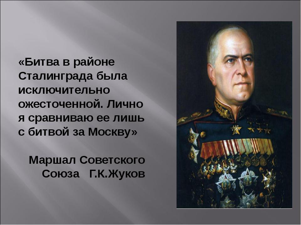 «Битва в районе Сталинграда была исключительно ожесточенной. Лично я сравнива...
