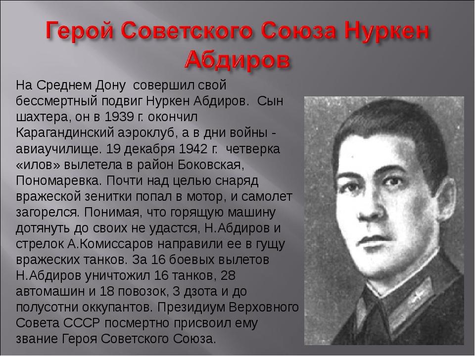 На Среднем Дону совершил свой бессмертный подвиг Нуркен Абдиров. Сын шахтера,...