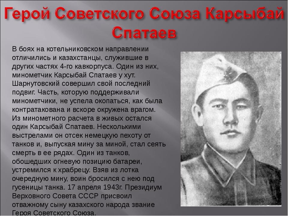 В боях на котельниковском направлении отличились и казахстанцы, служившие в д...