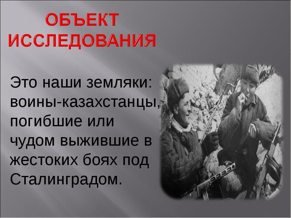 Это наши земляки: воины-казахстанцы, погибшие или чудом выжившие в жестоких б...