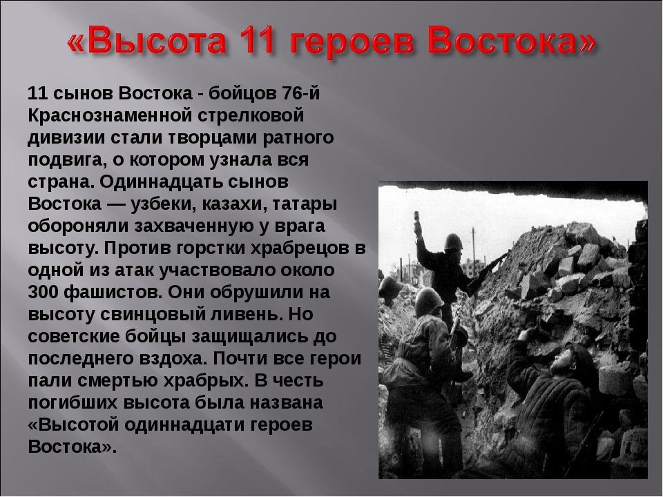 11 сынов Востока - бойцов 76-й Краснознаменной стрелковой дивизии стали творц...