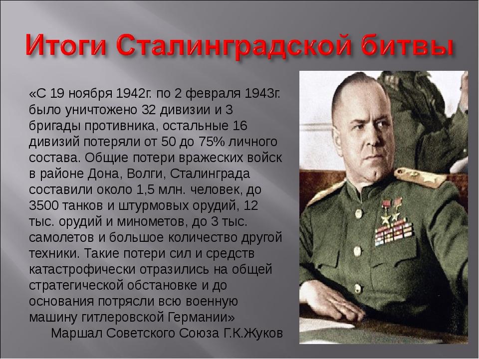 «С 19 ноября 1942г. по 2 февраля 1943г. было уничтожено 32 дивизии и 3 бригад...