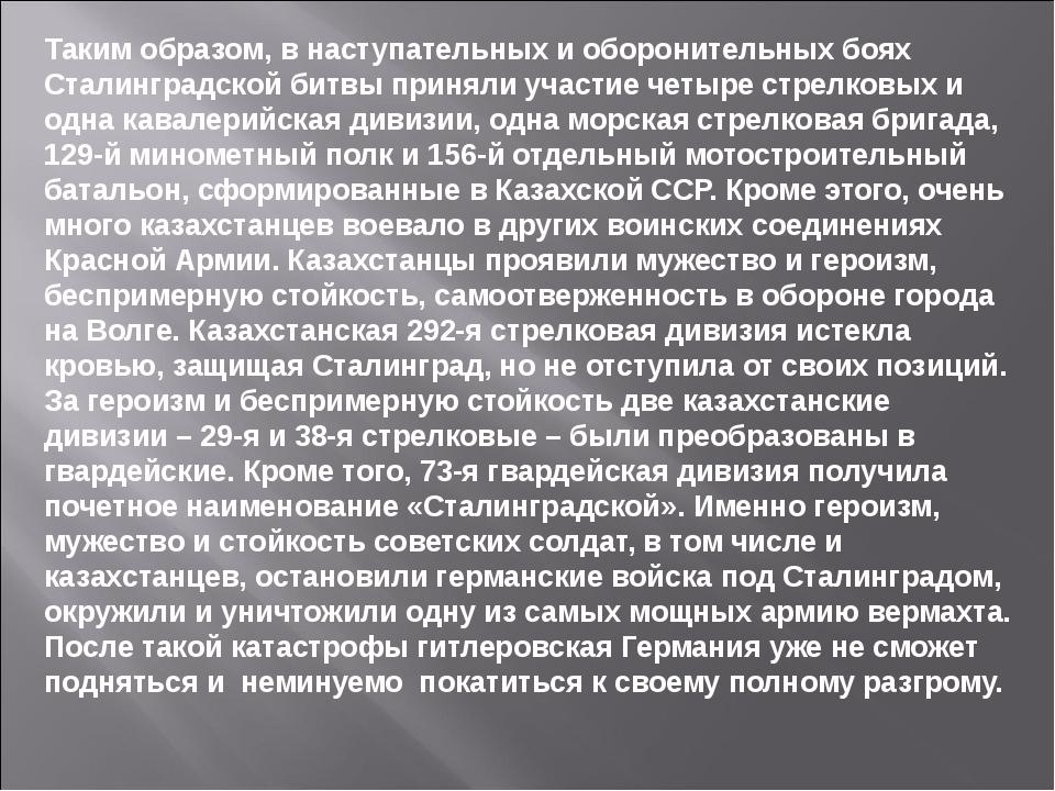 Таким образом, в наступательных и оборонительных боях Сталинградской битвы пр...