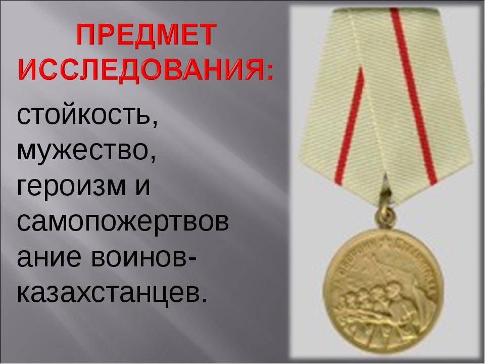 стойкость, мужество, героизм и самопожертвование воинов-казахстанцев.