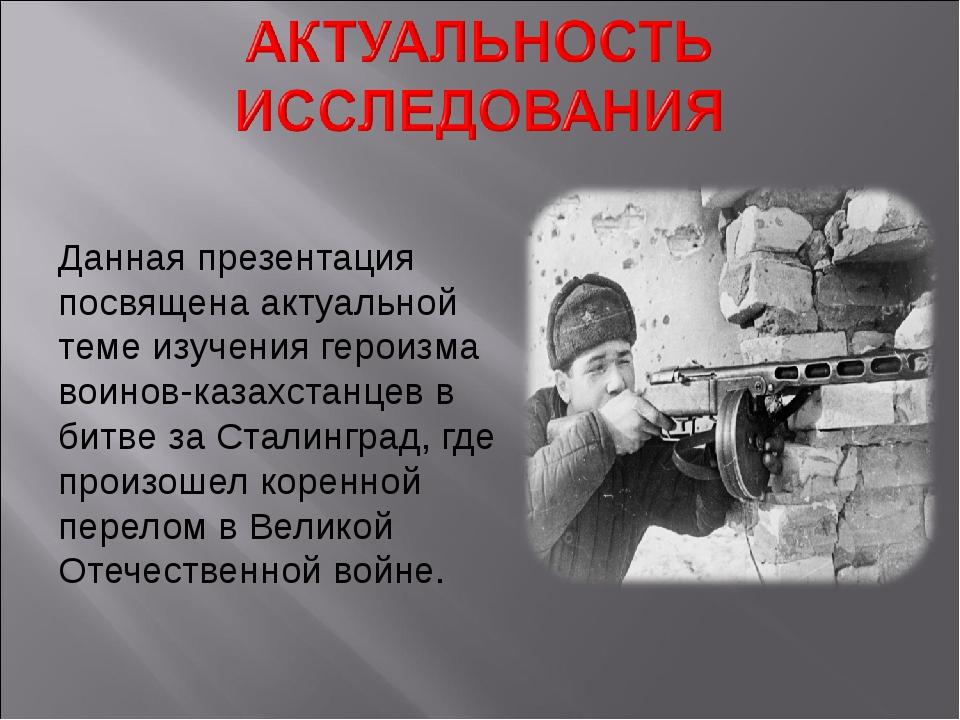 Данная презентация посвящена актуальной теме изучения героизма воинов-казахст...