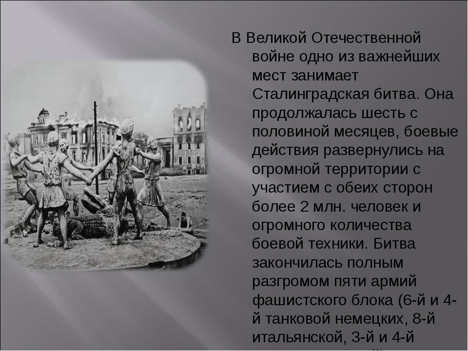 В Великой Отечественной войне одно из важнейших мест занимает Сталинградская...