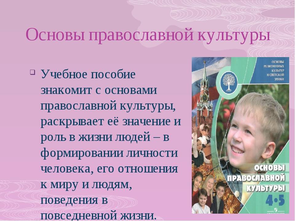 Основы православной культуры Учебное пособие знакомит с основами православной...