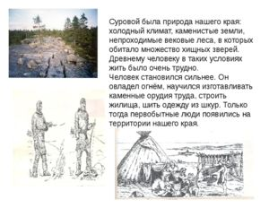 Суровой была природа нашего края: холодный климат, каменистые земли, непрохо