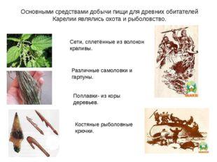 Основными средствами добычи пищи для древних обитателей Карелии являлись охот