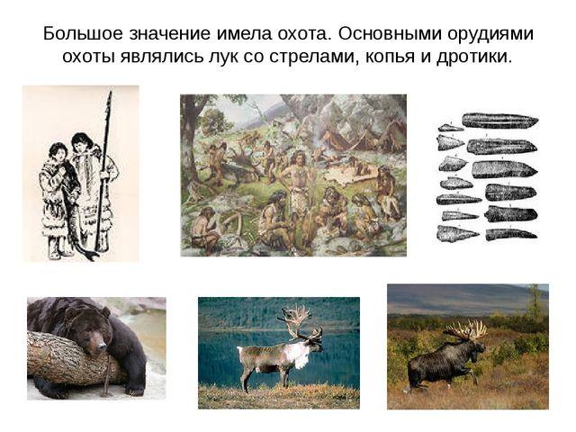 Большое значение имела охота. Основными орудиями охоты являлись лук со стрела...