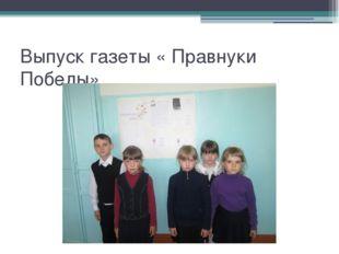 Выпуск газеты « Правнуки Победы»