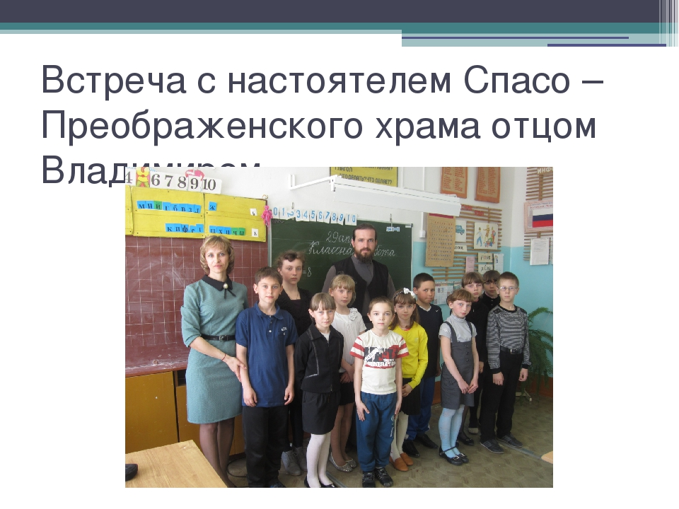 Встреча с настоятелем Спасо –Преображенского храма отцом Владимиром