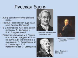 Русская басня Жанр басни полюбили русские поэты. Первые басни писал ещё в XVI