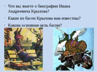 Что вы знаете о биографии Ивана Андреевича Крылова? Какие из басен Крылова ва