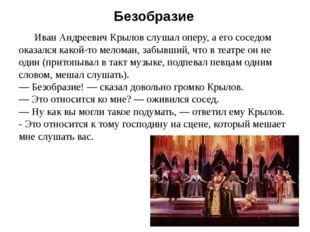 Иван Андреевич Крылов слушал оперу, а его соседом оказался какой-то меломан,