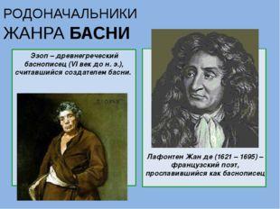 Эзоп – древнегреческий баснописец (VI век до н. э.), считавшийся создателем б
