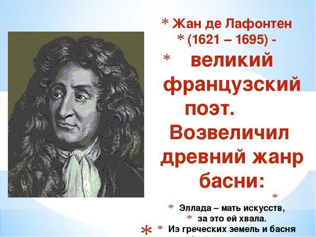 Жан де Лафонтен (1621 – 1695) - великий французский поэт. Возвеличил древний...