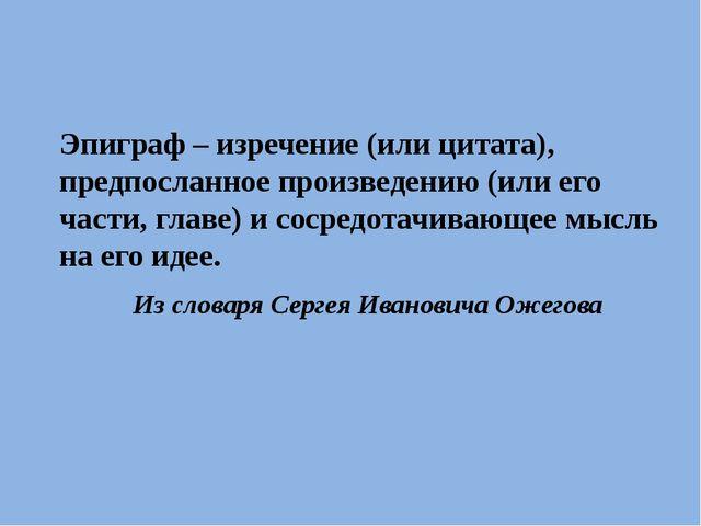 Эпиграф – изречение (или цитата), предпосланное произведению (или его части,...