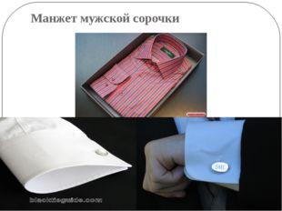 Манжет мужской сорочки