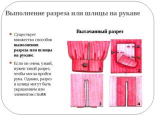 Выполнение разреза или шлицы на рукаве Существует множество способов выполнен