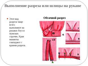 Выполнение разреза или шлицы на рукаве Этот вид разреза чаще всего выполняют