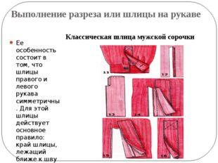 Выполнение разреза или шлицы на рукаве Ее особенность состоит в том, что шлиц