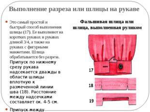 Выполнение разреза или шлицы на рукаве Это самый простой и быстрый способ вып