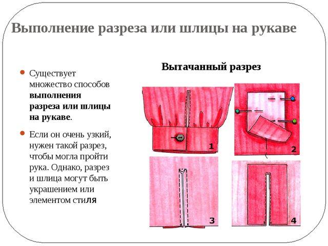 Выполнение разреза или шлицы на рукаве Существует множество способов выполнен...
