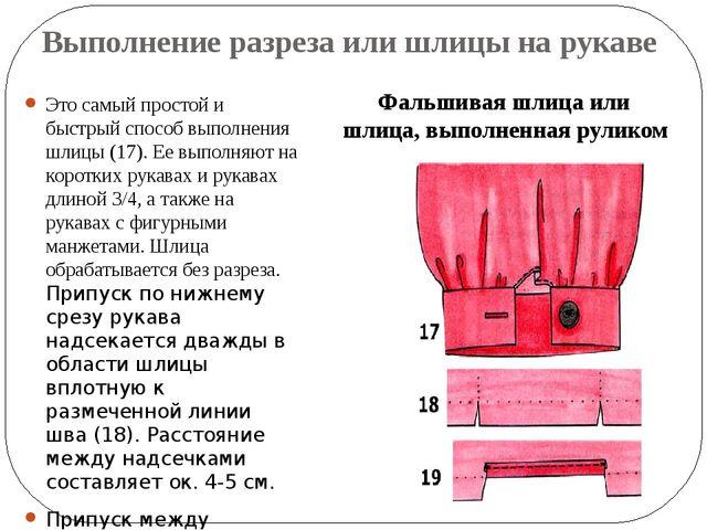 Выполнение разреза или шлицы на рукаве Это самый простой и быстрый способ вып...