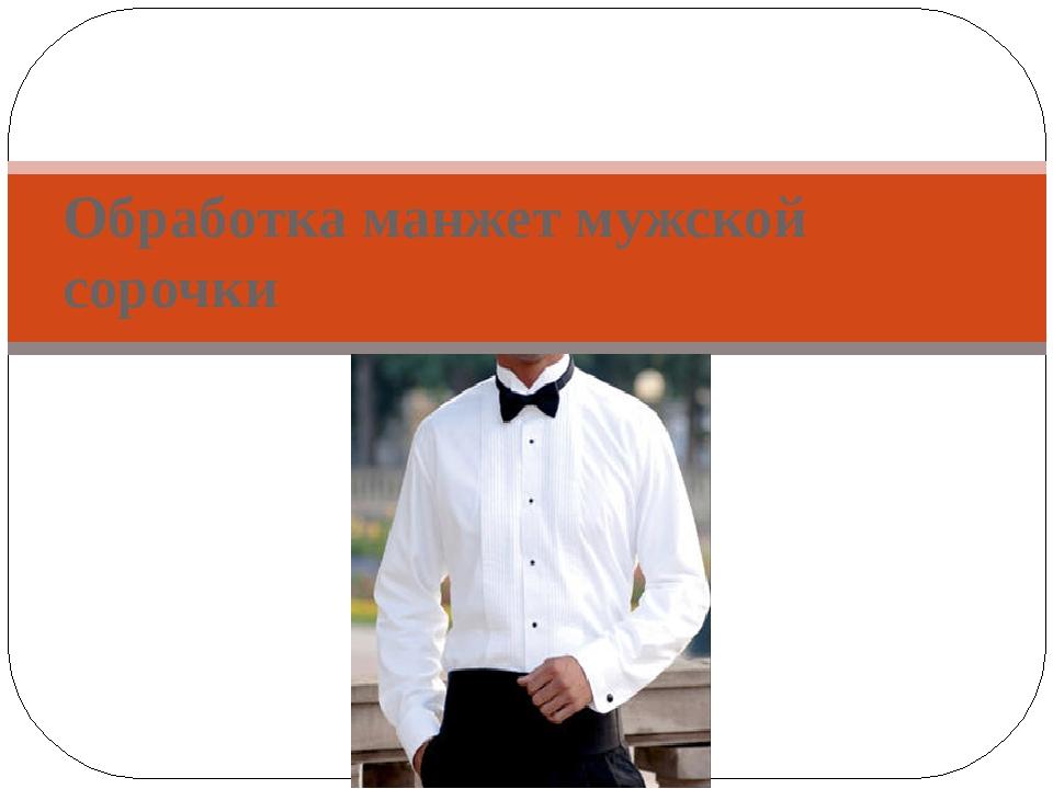 Обработка манжет мужской сорочки