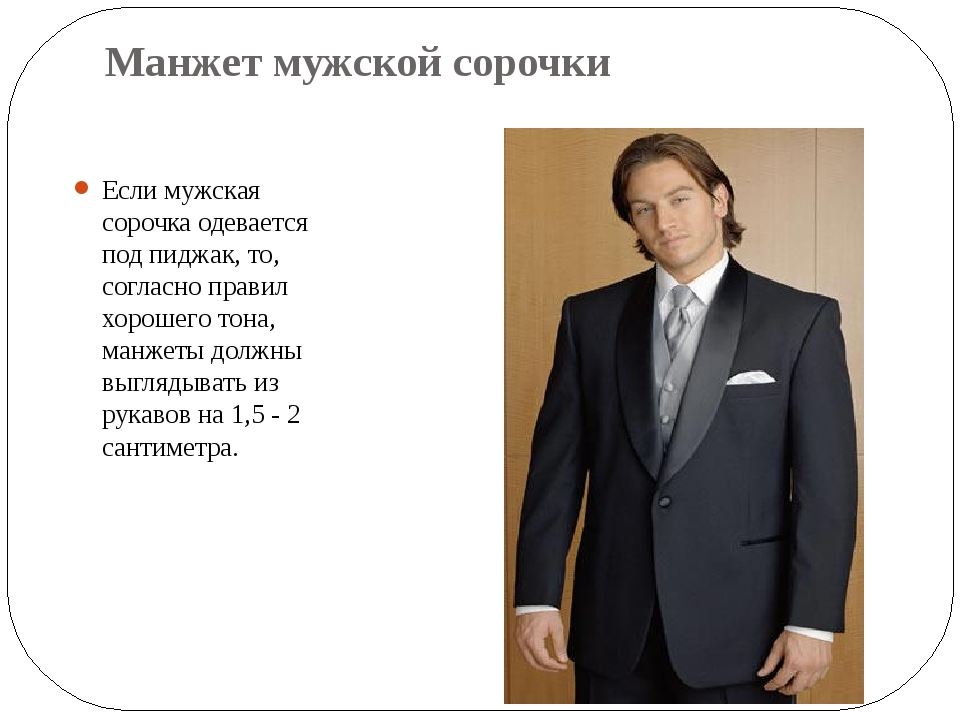 Манжет мужской сорочки Если мужская сорочка одевается под пиджак, то, согласн...