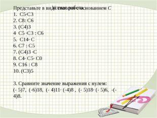 Представьте в виде степени с основанием С 1. С5∙С3 2. С8: С6 3. (С4)3 4 С5 ∙С