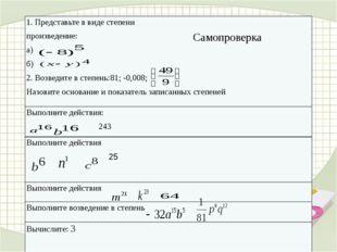 Самопроверка 1. Представьте в виде степени произведение: а) б) 2.Возведите вс