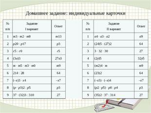 Домашнее задание: индивидуальные карточки № п/п Задание I вариант Ответ № п/п