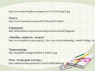 http://www.metod-kopilka.ru/images/doc/27/21316/2/img31.jpg Книга: http://www