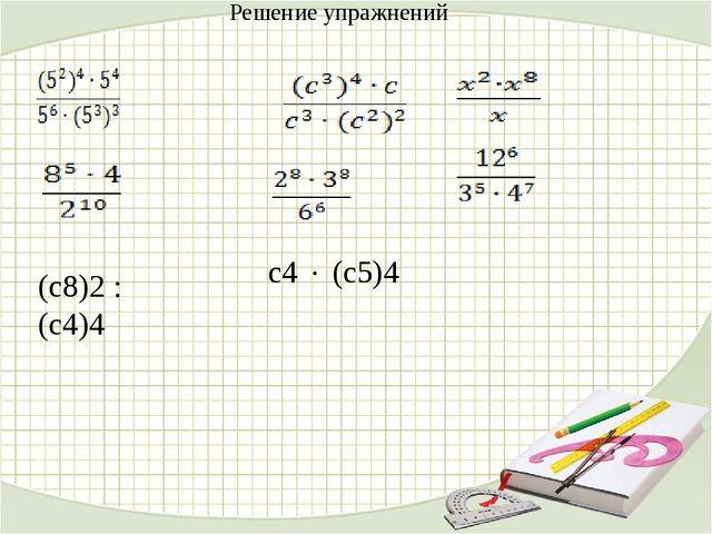 Решение упражнений c4  (c5)4 (c8)2  (c4)4